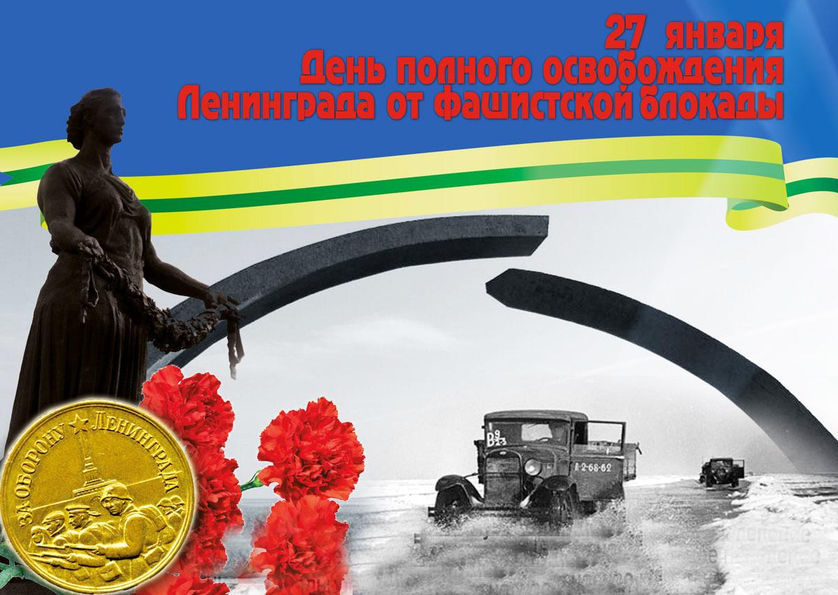 Открытки петербуржцам ко дню прорыва блокады