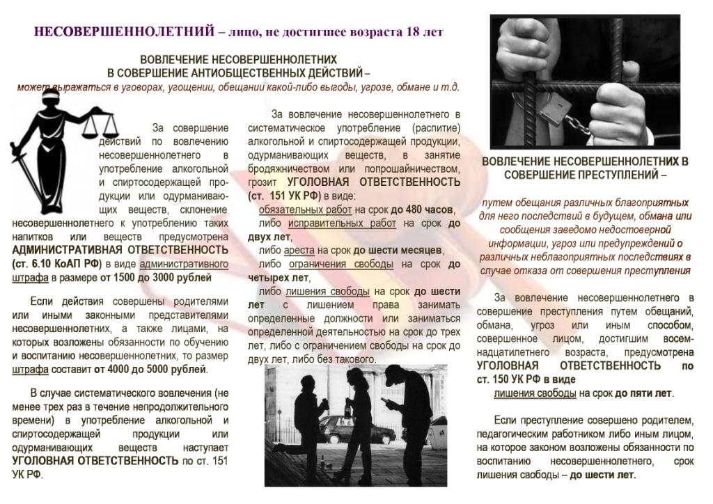 Мини доклад уголовная ответственность несовершеннолетних 6121